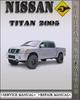 Thumbnail 2005 Nissan Titan Factory Service Repair Manual